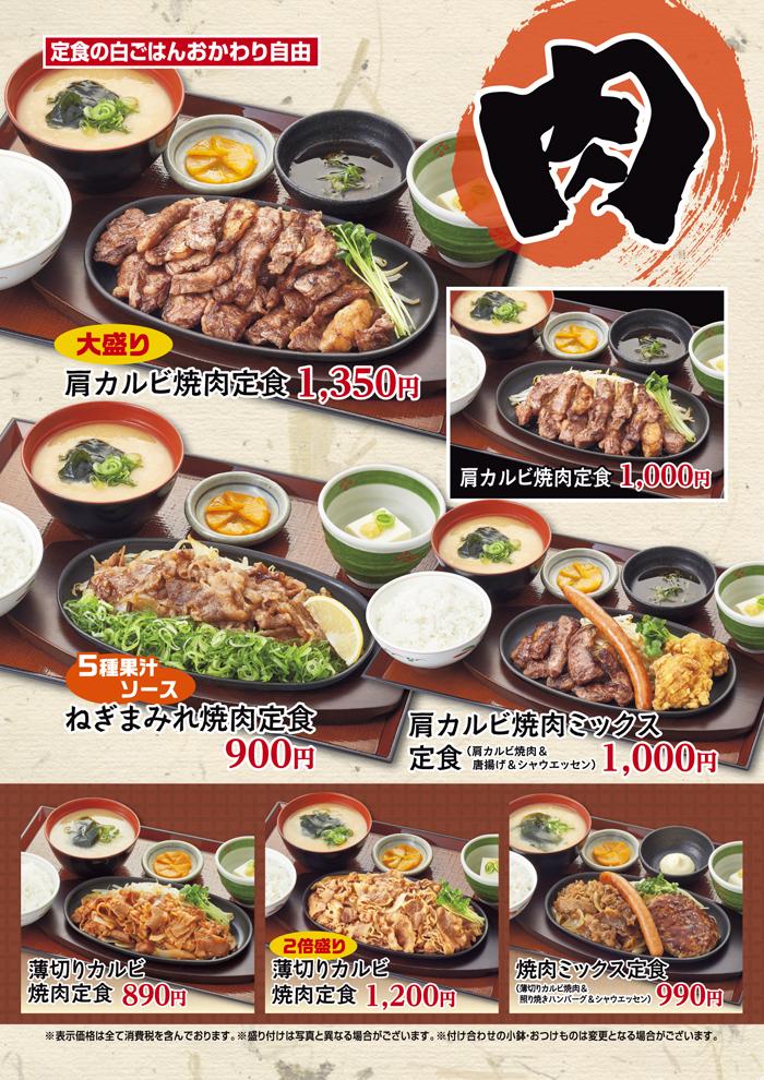 """【期間限定】""""肉"""" 大盛り肩カルビやねぎまれみ焼肉定食が新登場!"""