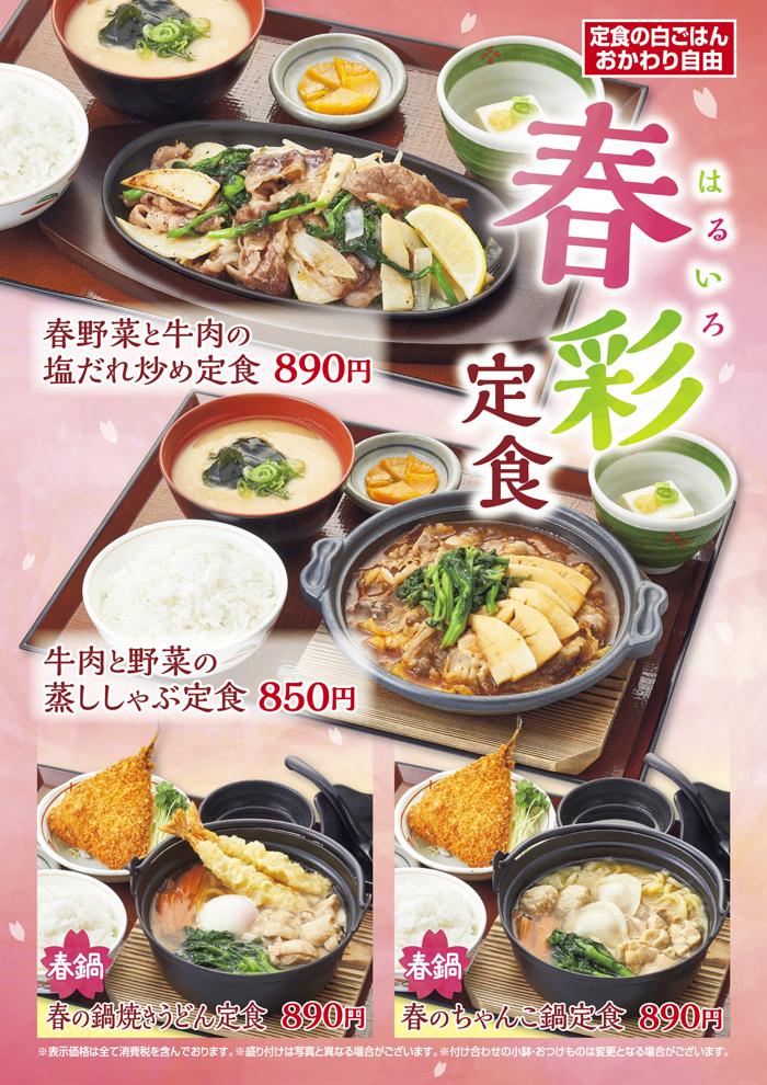 【期間限定】春彩 春野菜と牛肉の塩タレ炒めや春鍋など新登場!