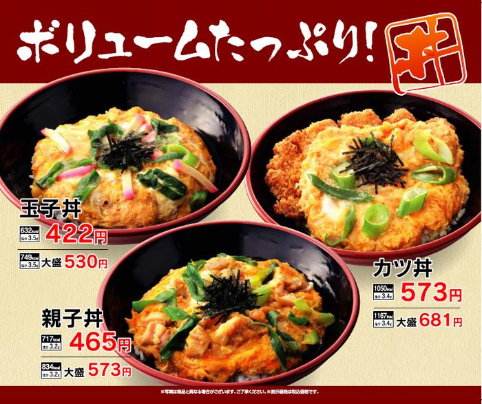 【定番復活】手仕込かつ丼、親子丼、玉子丼 販売開始