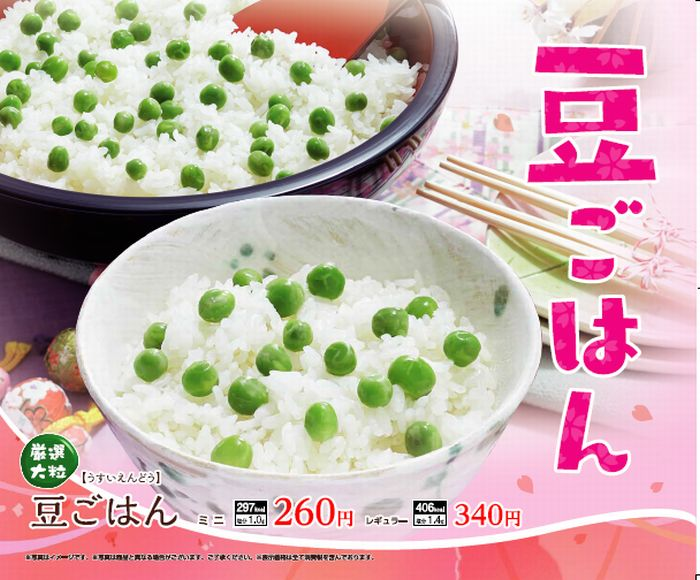 【継続販売】季節の味わい豆ごはん販売中!