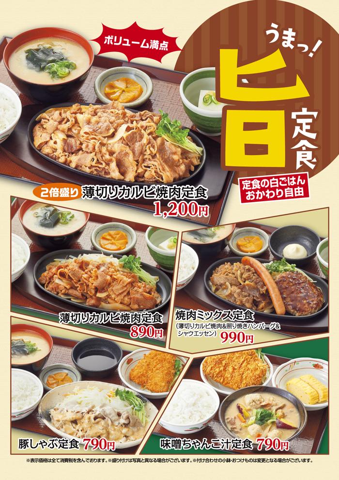 【期間限定】旨定食、薄切りカルビ定食、焼肉ミックス、豚しゃぶ定食登場