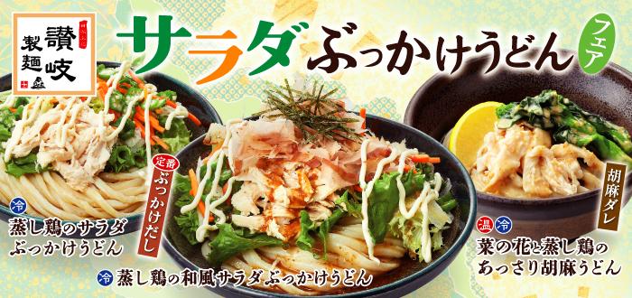 讃岐製麺|サラダ