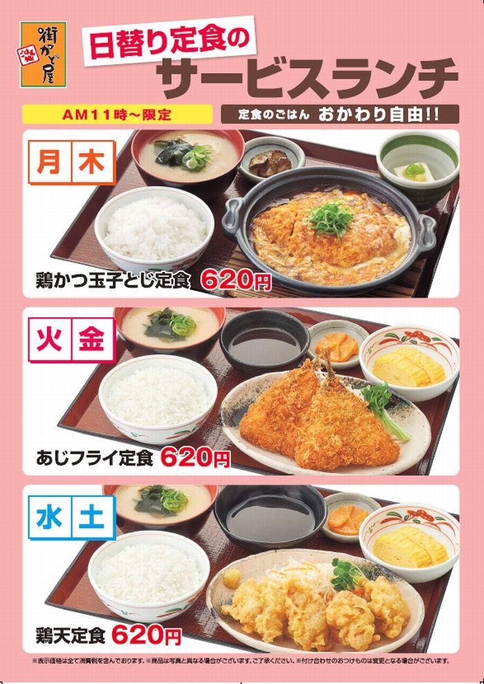 【新登場】日替わり定食サービスランチ