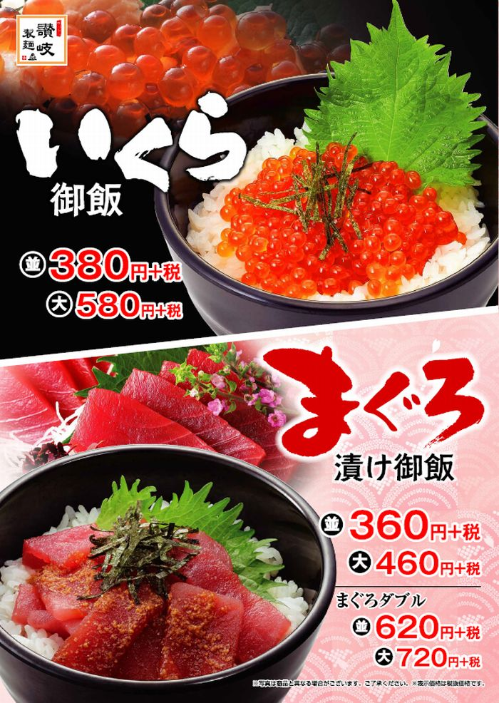 讃岐製麺の海鮮御飯2種!!