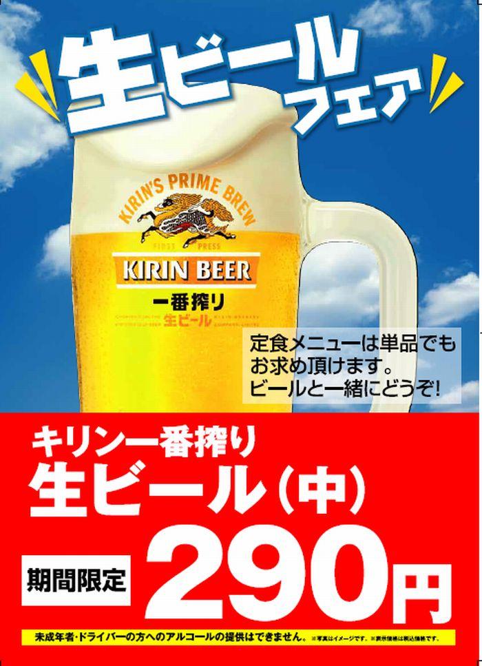 暑い夏!生ビールフェア290円!