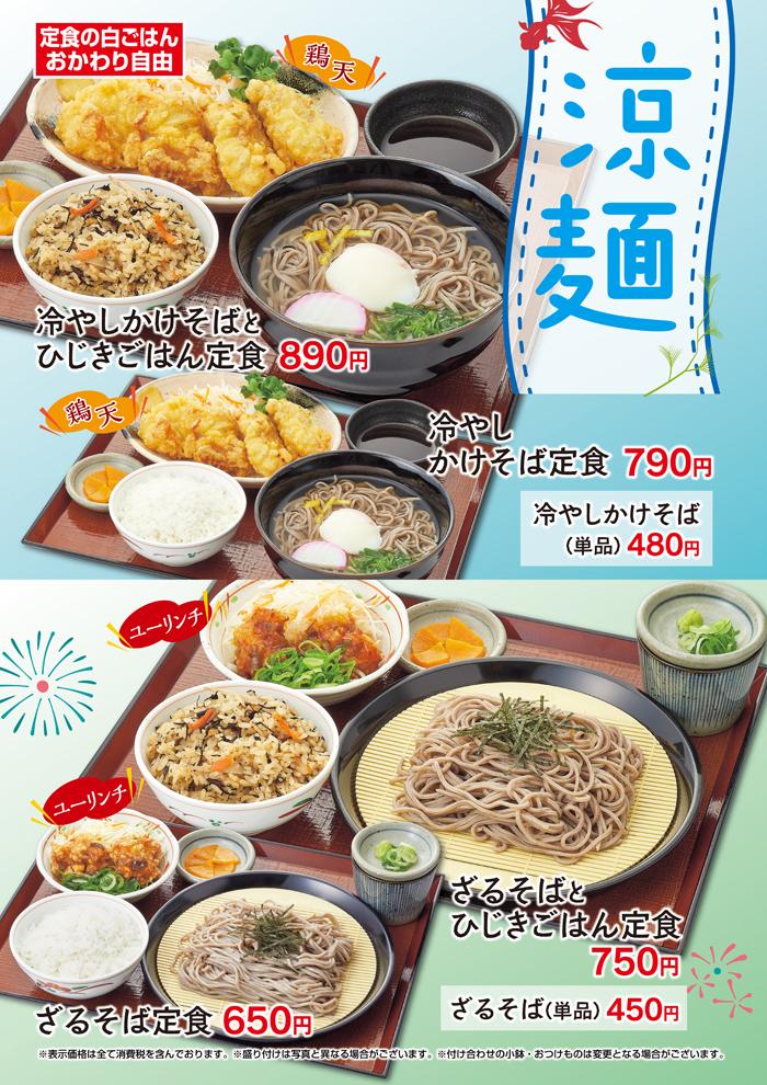 【期間限定】涼麺(ひじき御飯とセット)で登場