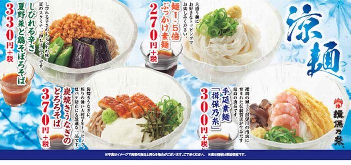 涼麺第二弾!蒸し暑い時期にチュルチュルっとお召し上がりください。