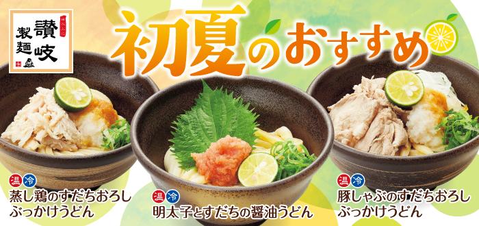 讃岐製麺|初夏