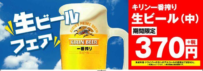 暑い夏!めしや食堂で生ビールフェア370円+税