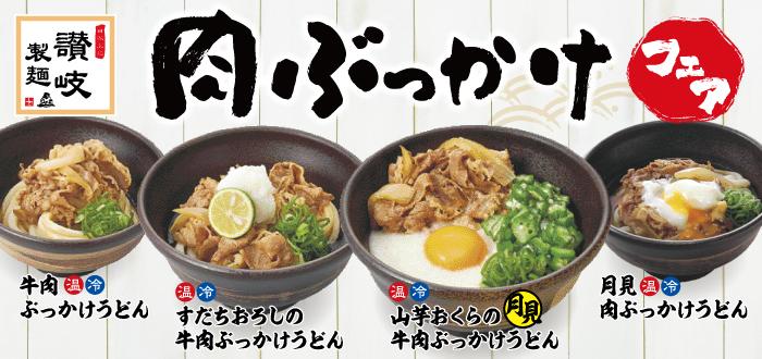 讃岐製麺|肉ぶっかけ