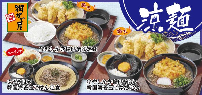 街かど屋|涼麺