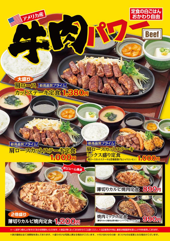 牛肉パワー最高品質プライム肩ロースカットステーキ が新登場!