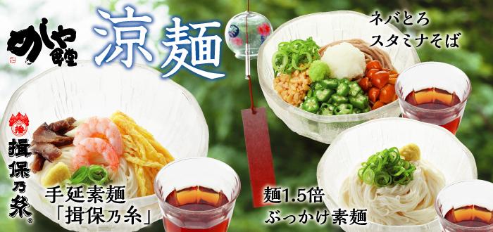 めしや食堂|涼麺