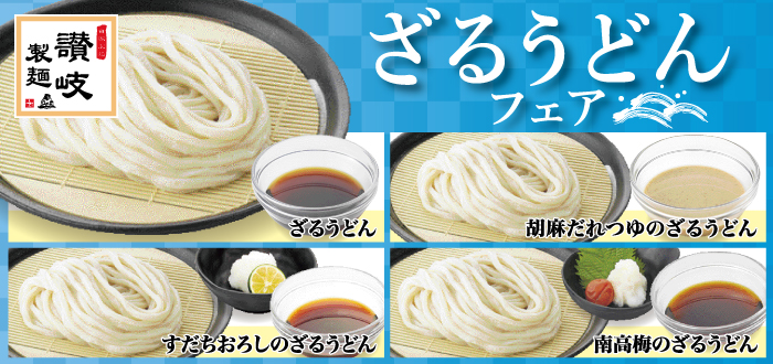 讃岐製麺|ざる