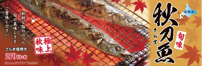 季節先取り!北海道産秋刀魚をお楽しみ下さい