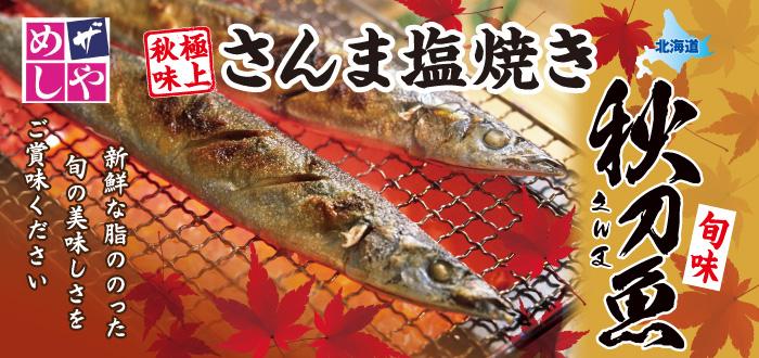 ザめしや|秋刀魚