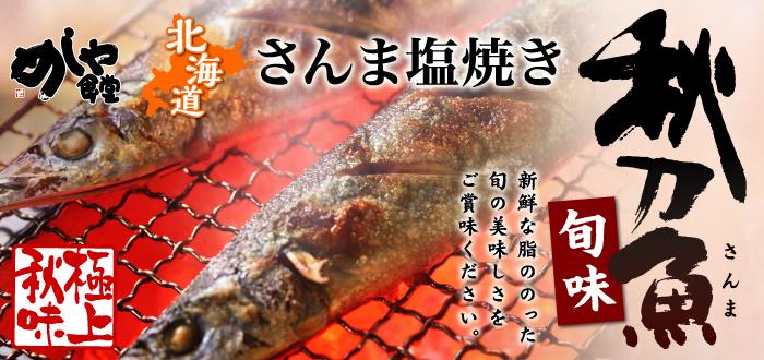 めしや食堂|秋刀魚
