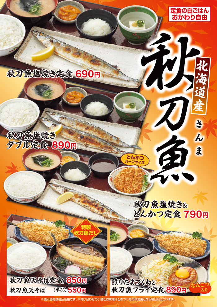 秋の味覚 秋刀魚をお楽しみください!