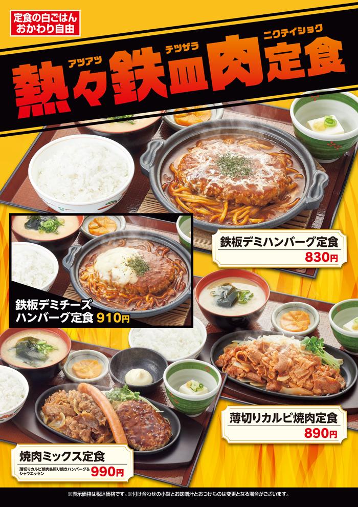 熱々鉄皿肉定食登場!
