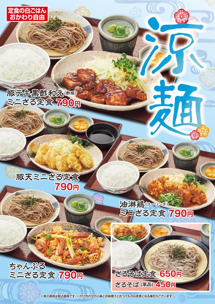 涼麺!ミニざるの定食