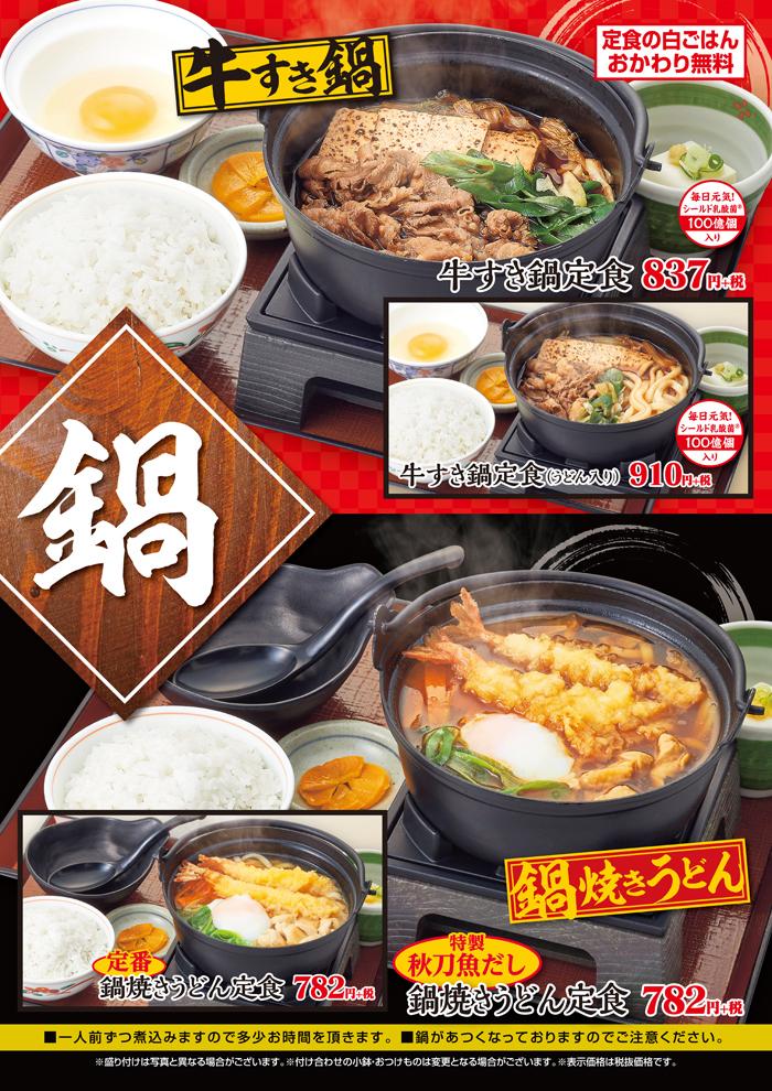 街かど屋の一人鍋!牛すき鍋、鍋焼きうどん
