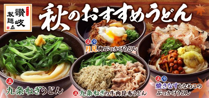 讃岐製麺|秋