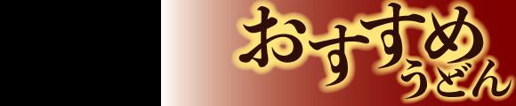 讃岐製麺|鴨