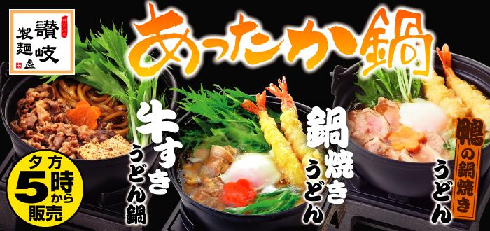 讃岐製麺|鍋