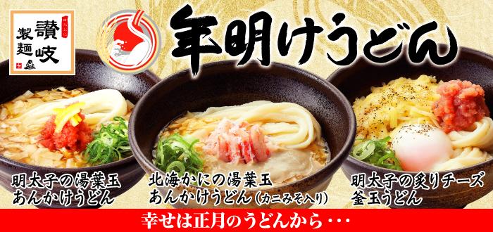 讃岐製麺 としあけ