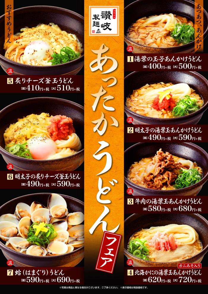 【讃岐製麺】あったかうどんフェア