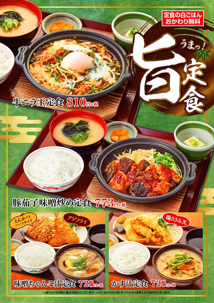 【新登場】旨定食-豚茄子味噌炒め、牛ニラ玉定食