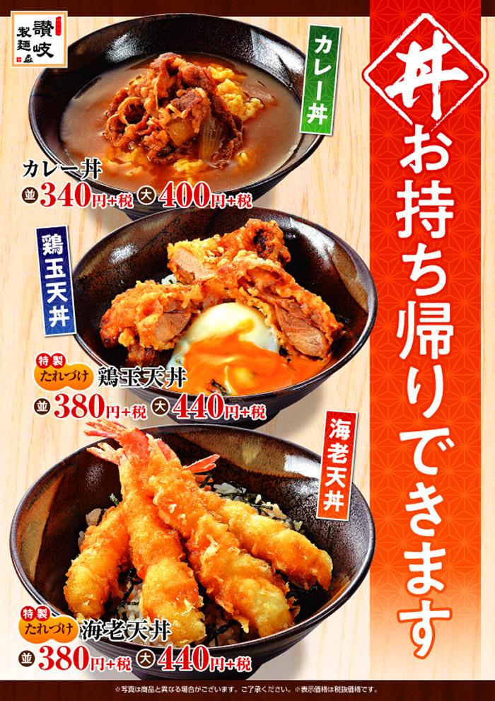 【讃岐製麺】3種の丼がお持ちかりできます。