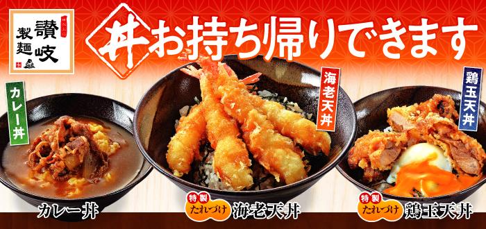 讃岐製麺|テイクアウト