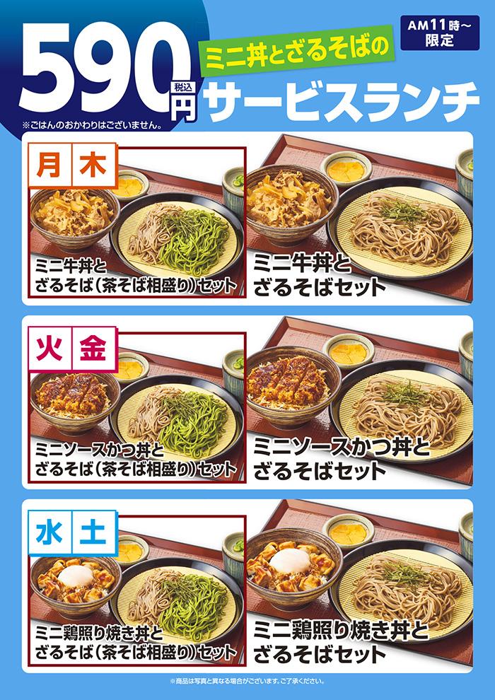 【涼味】ミニ丼とざるそばのサービスランチ登場!!