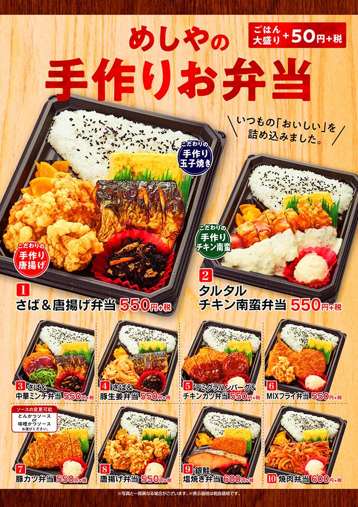 【新発売】 めしやの手作りお弁当販売開始