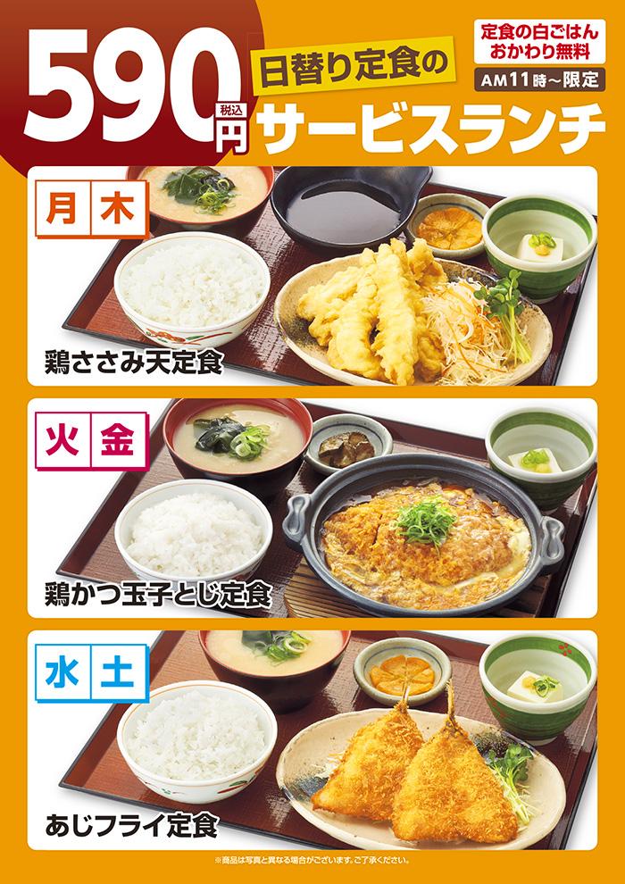 【好評】日替わりランチ590円