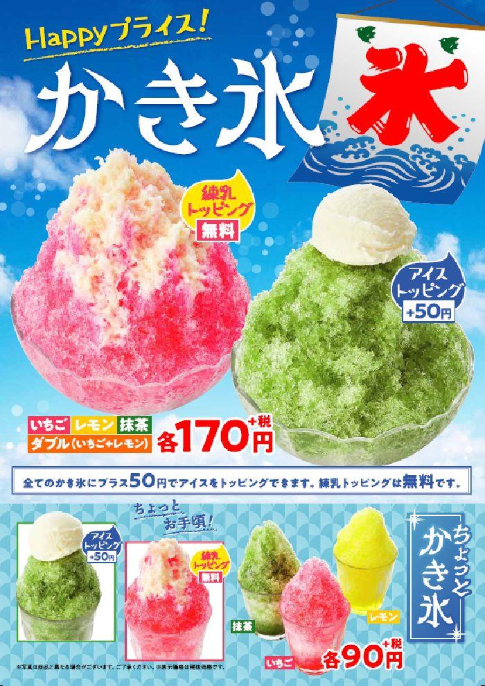 夏に冷え冷えかき氷 90円~