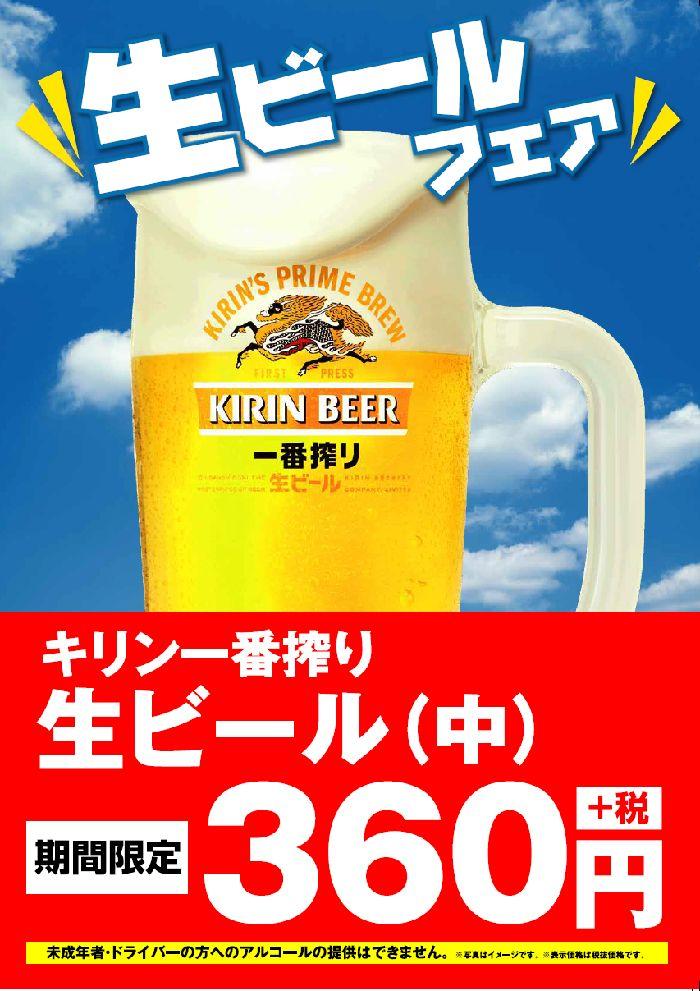 暑い夏!めしや食堂で生ビールフェア360円+税