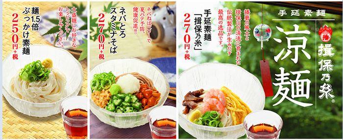 夏本番! 涼麺第三弾 ネバとろスタミナそば登場!