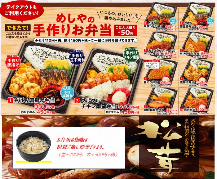 お弁当の御飯を松茸御飯に変更できます。