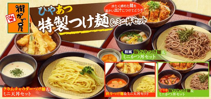 街かど屋|つけ麺