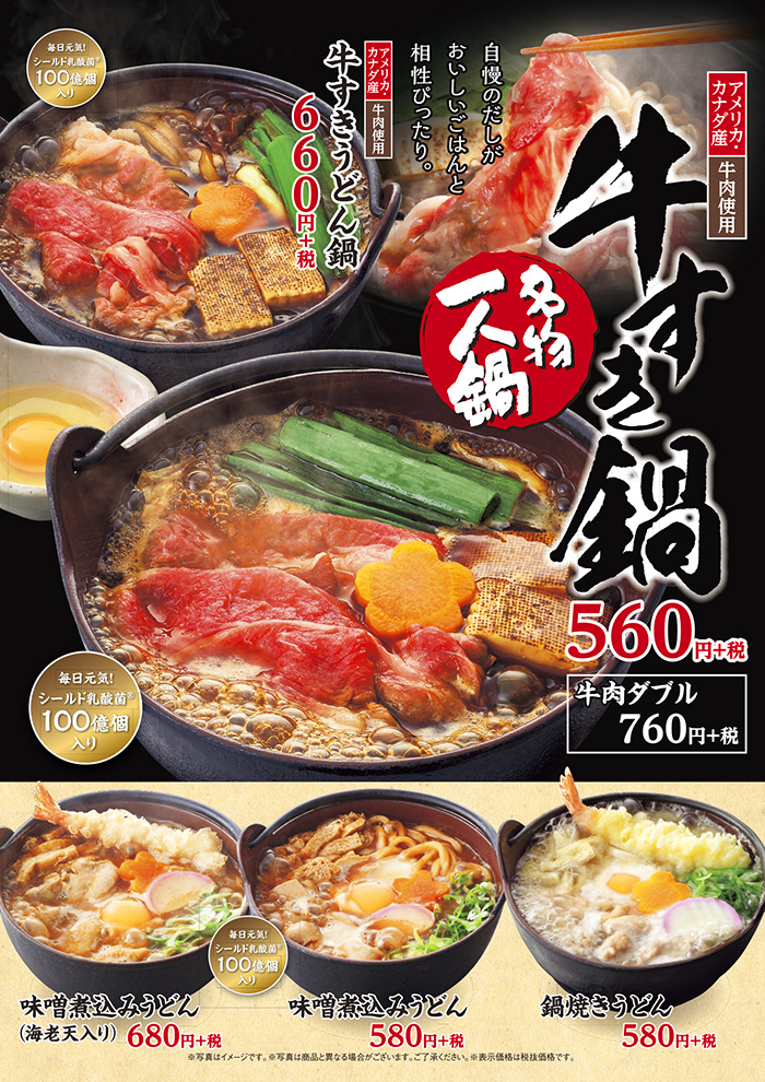 名物一人鍋!種類もいろいろあったかお鍋をお楽しみください。