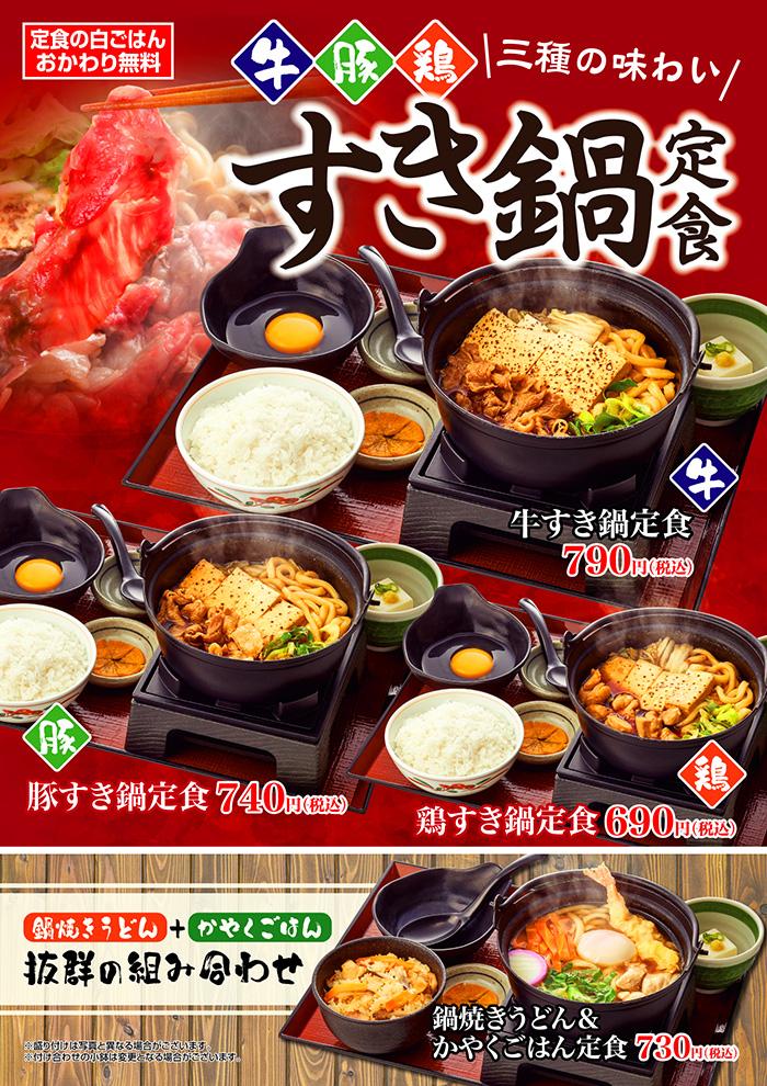 一人鍋!好評販売中。三種のすき鍋