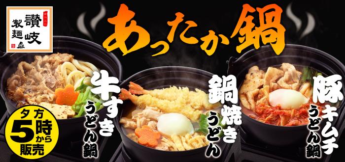 讃岐製麺|あったか鍋
