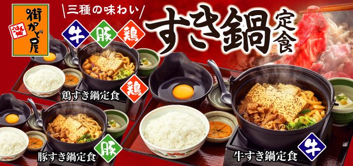 街かど屋|すき鍋