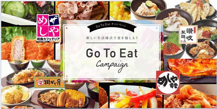 GoToEatキャンペーン(プレミアム付き食事券全店使えます!!)