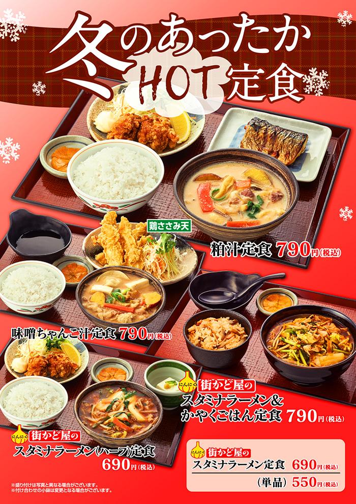 【期間限定】冬のあったかHOT定食