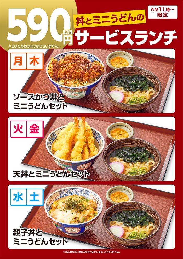 【名物】丼とミニうどんのサービスランチ