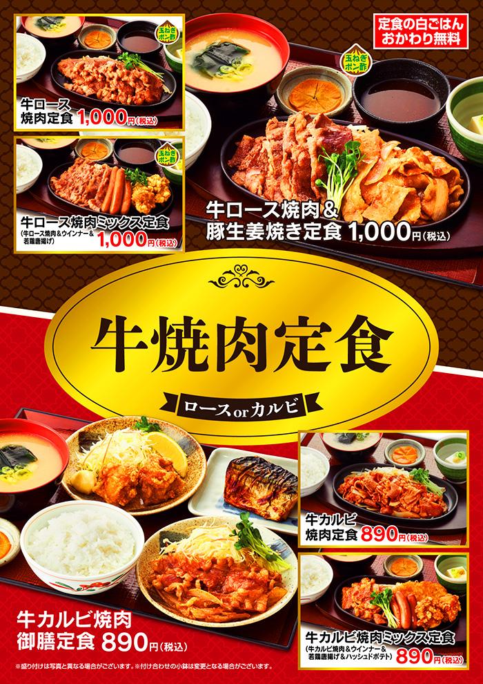 【期間限定】牛焼肉定食(ロースORカルビ)