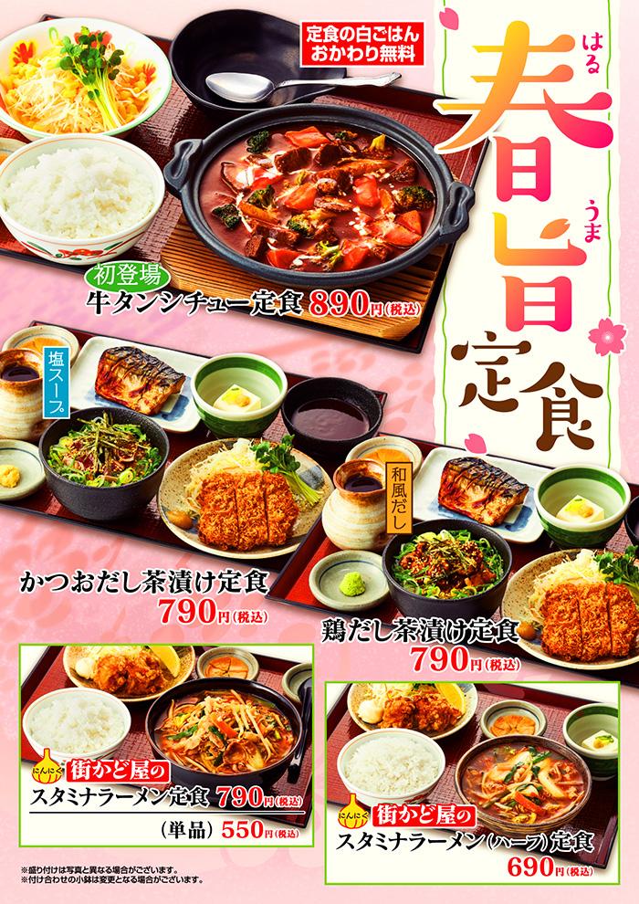【期間限定】春旨定食!初登場牛タンシチュー定食